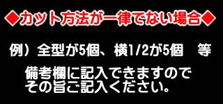 3980円時まとめ買い単品購入バナー/320150.png