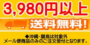 3980円時まとめ買い単品購入バナー/3980円以上無料300150.jpg