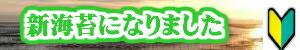 新海苔 お知らせばなー/新海苔バナー30050.jpg