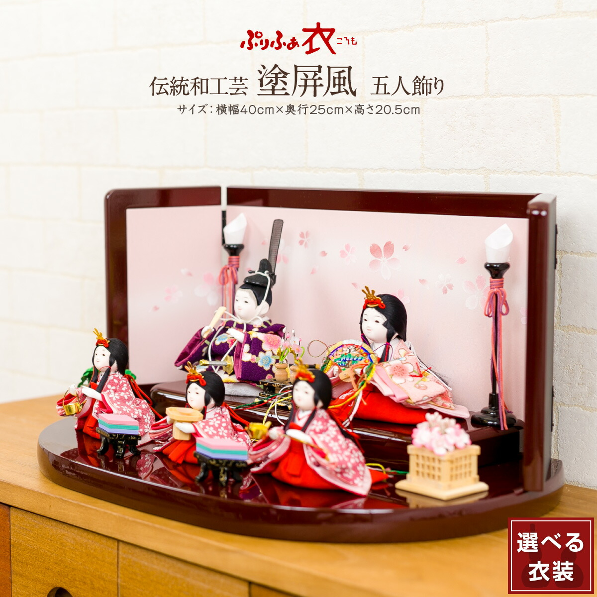 ひな人形 雛人形 コンパクト ぷりふあ 衣(ころも) 伝統和工芸 塗屏風五人飾り(三人官女付き) おしゃれ おひなさま