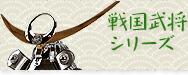 武将の鎧兜