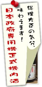 梵日本の翼