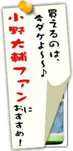 小野大輔プロデュース限定酒