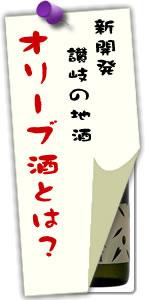 オリーブ日本酒♪
