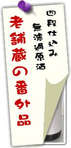 誠鏡番外品純米原酒13♪