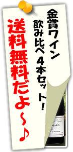 金賞受賞ボルドーワイン送料無料4本セット
