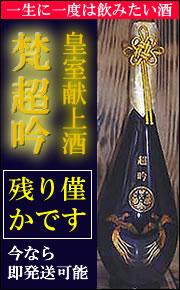 皇室献上酒梵超吟♪
