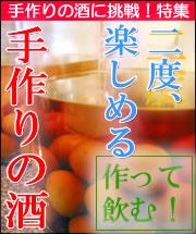 手作り梅酒用の酒特集