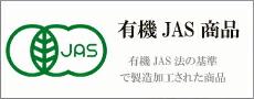 有機JAS商品