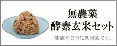 酵素玄米 無農薬