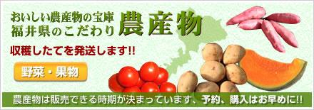 福井県のこだわり農産物