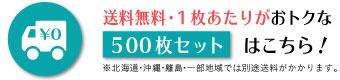 1ケース500枚入s