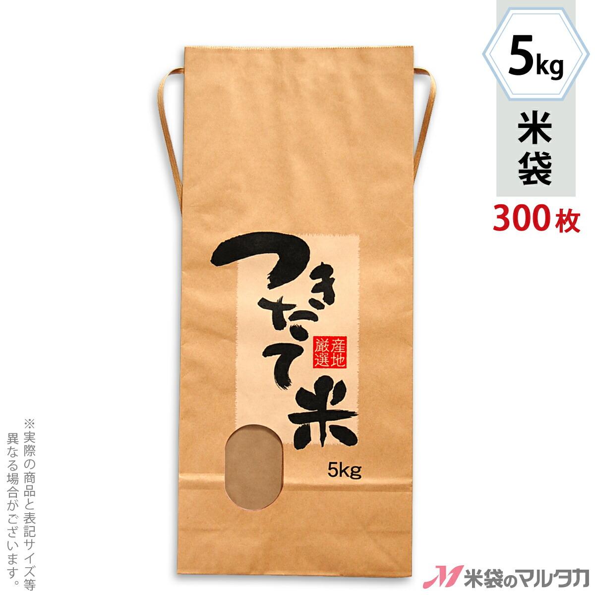 KH-0130 銘柄なし米袋「つきたて米」