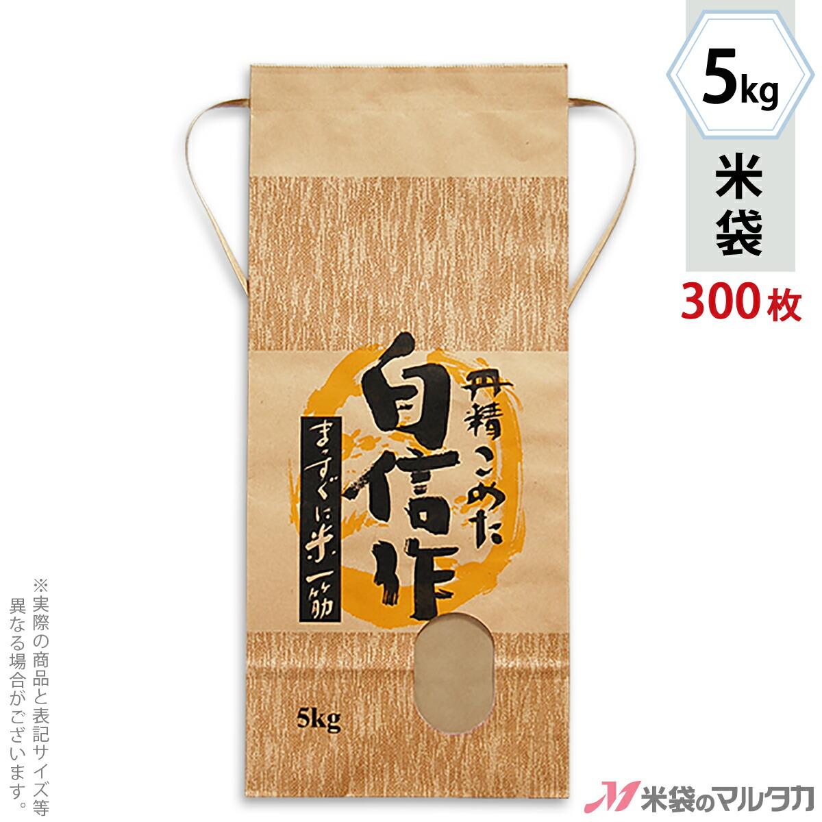 KH-0300 銘柄なし米袋「丹精こめた自信作」