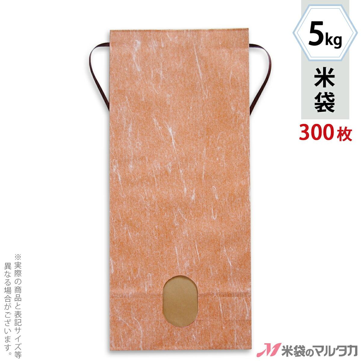 KH-0890 高級感が特徴。雲龍和紙米袋「おぐら」