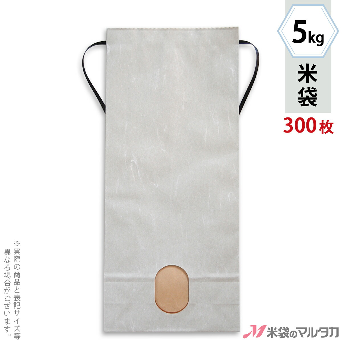 KH-0900 高級感が特徴。雲龍和紙米袋「あさぎり」