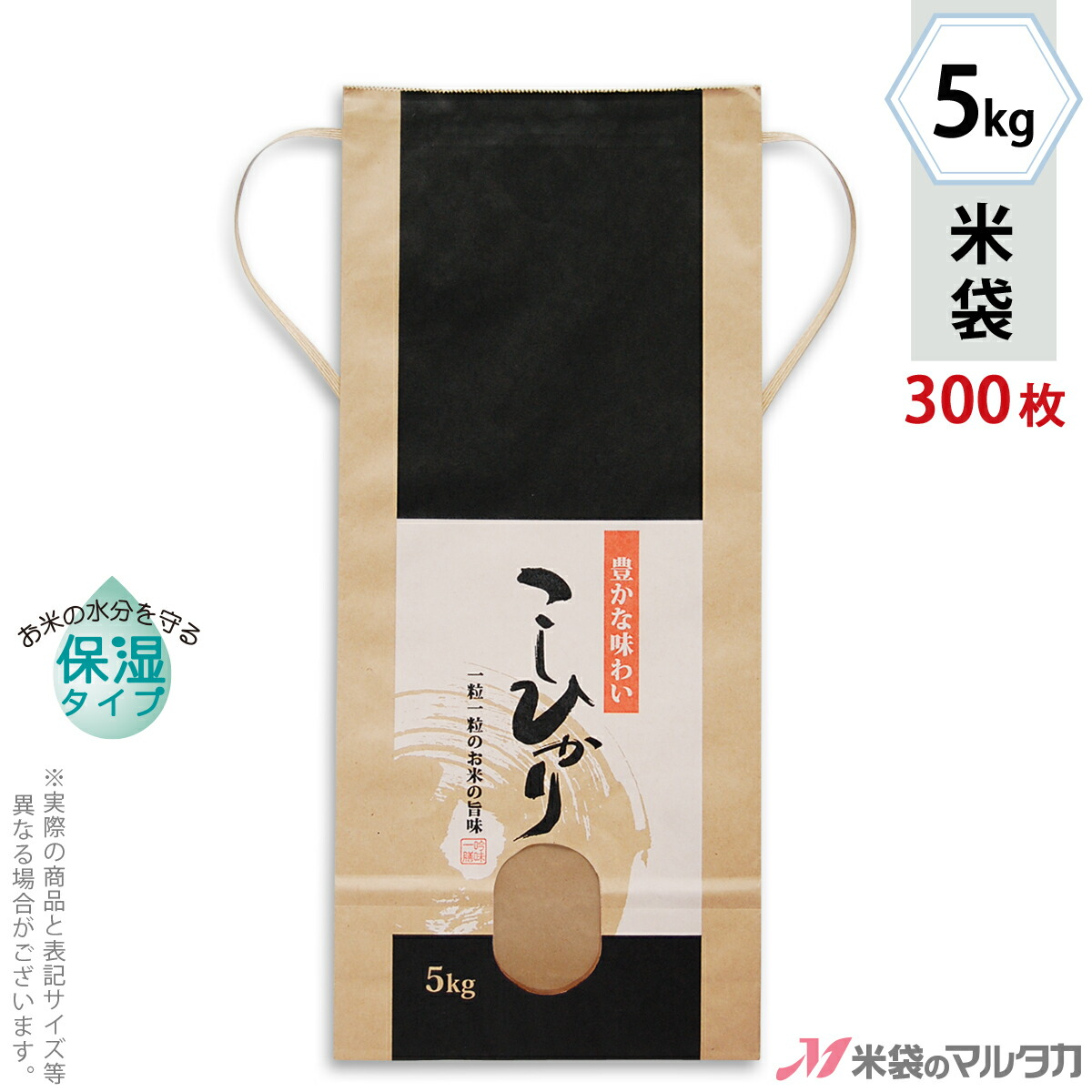 KHP-004 こしひかり保湿タイプ米袋