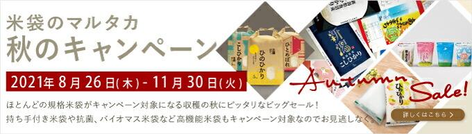 2021 秋キャンペーン