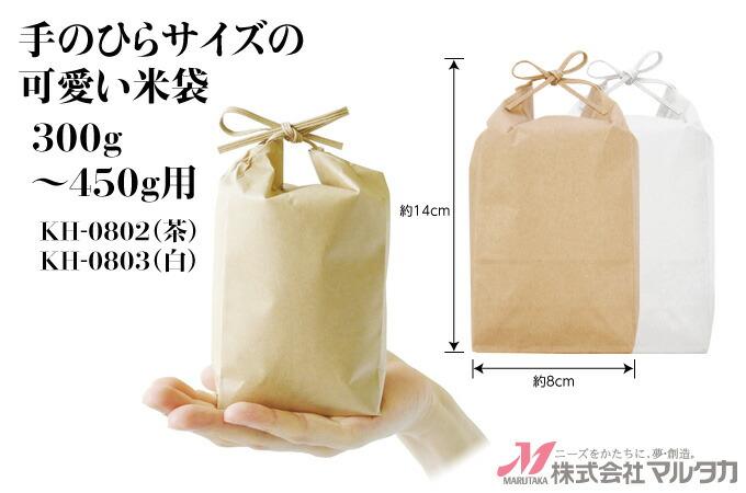 お試し用にもグッド!手のひらサイズのミニ米袋!