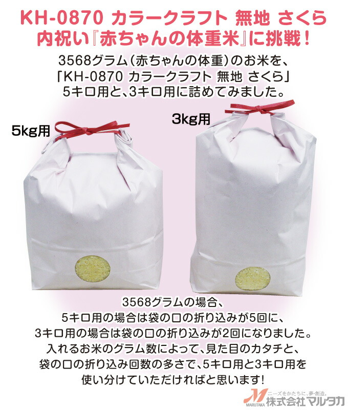 マルタカの米袋「カラークラフト さくら」で出産内祝い、赤ちゃんの体重のお米を試してみました!