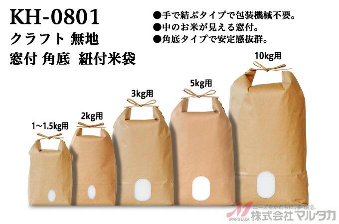 KH-0801 クラフト 無地 窓付 角底 紐付米袋