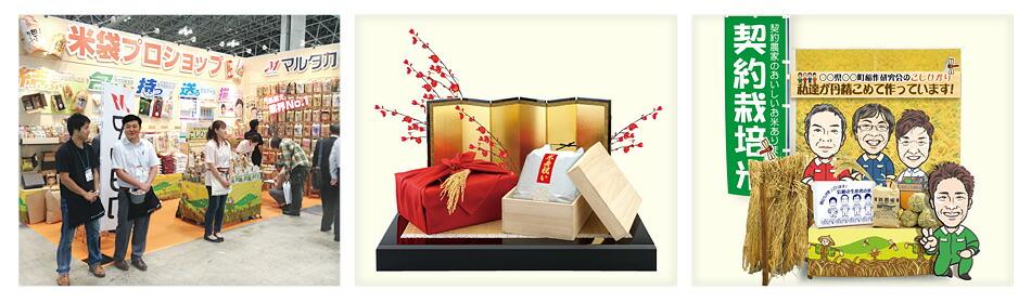 米袋のプロショップ 株式会社マルタカでは米袋、販促品を通じて貴社・貴店の米販売を強力にバックアップさせていただきます。