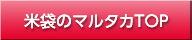 米袋のマルタカTOPページ