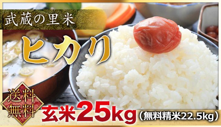 地元埼玉県産コシヒカリ(農家直米)