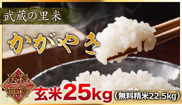 地元埼玉県産彩のかがやき(農家直米)