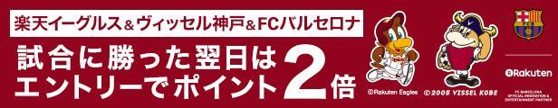 楽天イーグルス&ヴィッセル神戸&FCバルセロナ応援キャンペーン