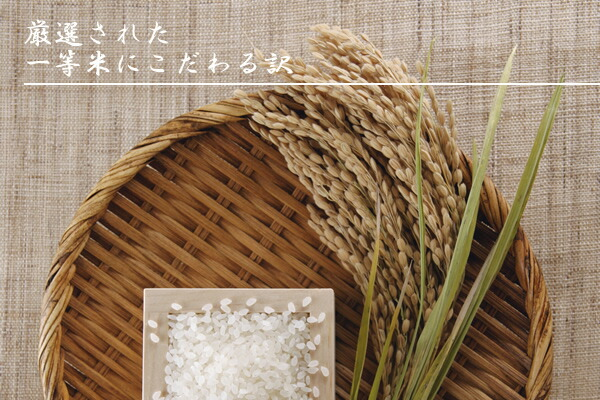 江戸の米蔵厳選一等米