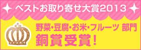 ベストお取り寄せ大賞お米で初受賞!江戸の米蔵の魚沼産コシヒカリ