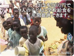 WFP国連食糧援助