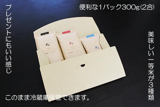 300g×3袋セット