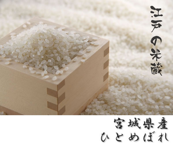 江戸の米蔵一等米100%宮城県登米産ひとめぼれ