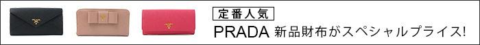 プラダ 新品財布