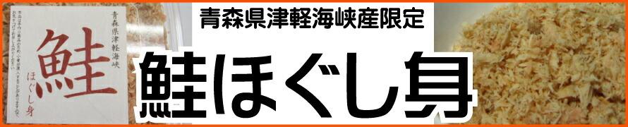 さけ 秋鮭 国産 無添加 フレーク 青森 北海道