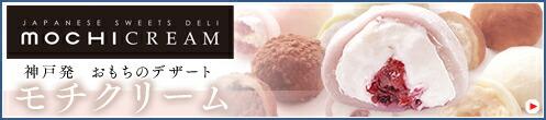 神戸発おもちのデザートモチクリーム