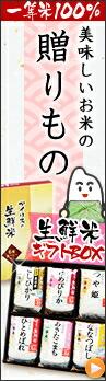 生鮮米ギフトBOX