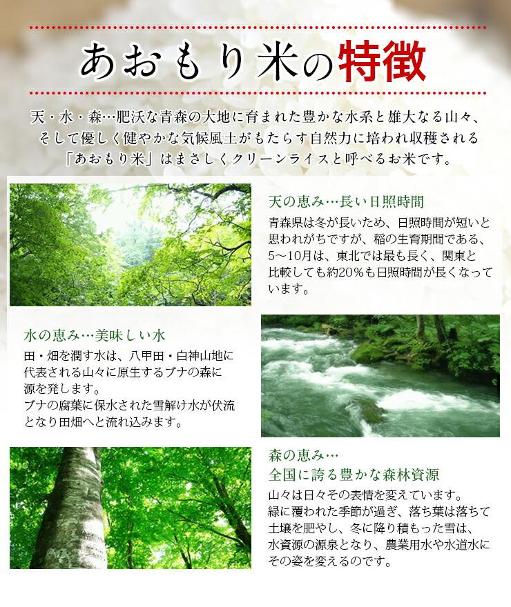 青森県産の特徴