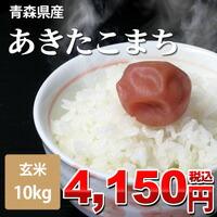青こま玄10kg