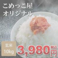オリ玄10kg