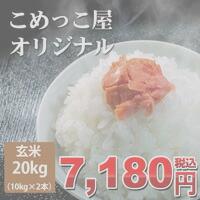 オリ玄20kg