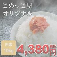 オリ白10kg