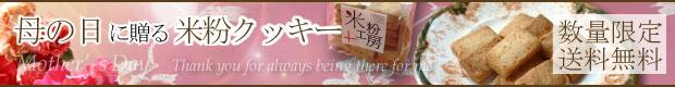 母の日に贈る米粉クッキー 数量限定 送料無料