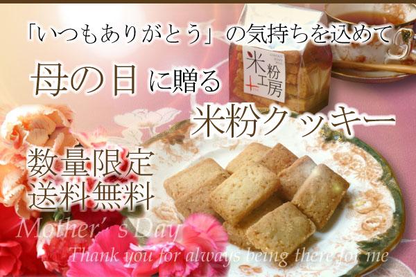 母の日に贈る米粉クッキー