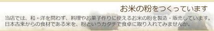 米粉工房 八百重製粉(やおじゅうせいふん)のページへようこそ!