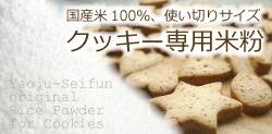 サクサクのクッキーをご家庭で作れる クッキー専用に特別に製粉した米粉 岐阜県の米100%