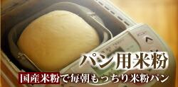 毎朝もちもちの米粉パンをどうぞ 岐阜県の米100%で作ったパン用米粉