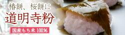 椿餅や桜餅に 粒粒食感 国産もち米100%の道明寺粉